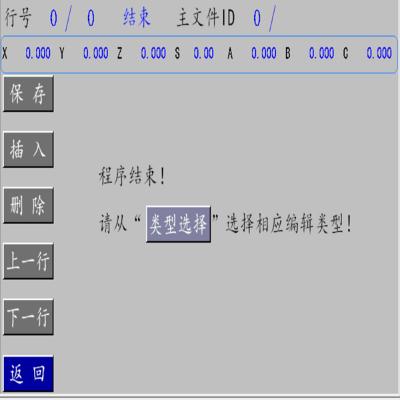 安纳赫安川绕线机系统程序界面1