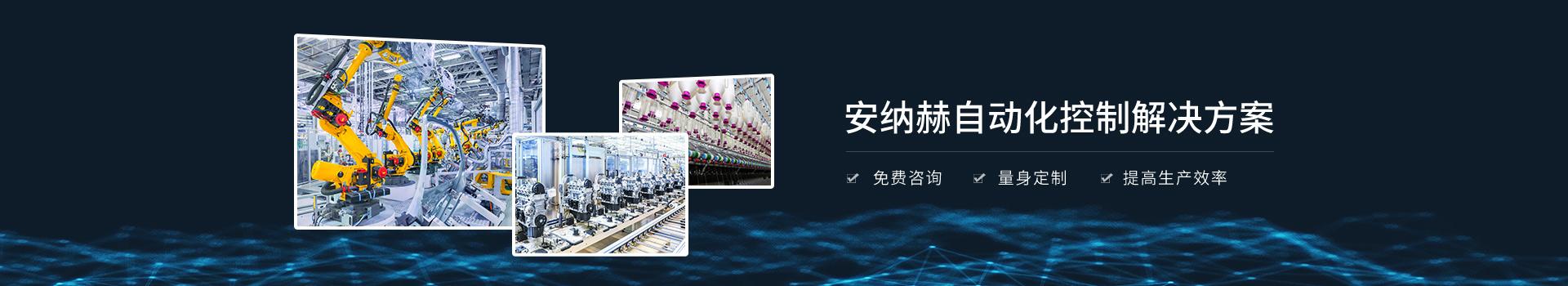 安纳赫自动化控制解决方案,免费咨询、量身定制、提高生产效率