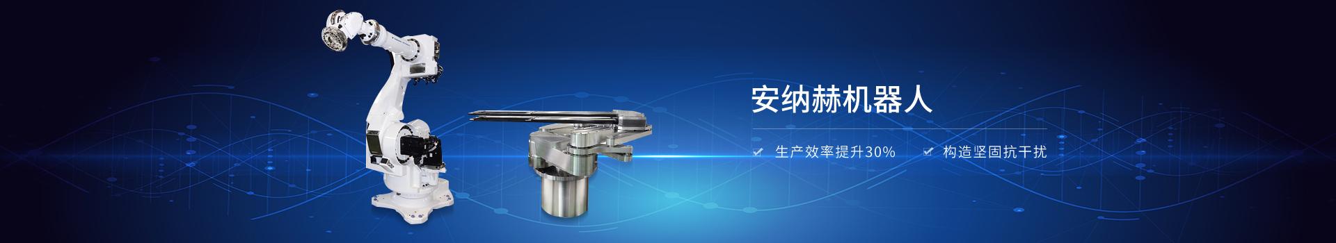 安纳赫机器人—— *生产效率提升30%  *构造坚固抗干扰