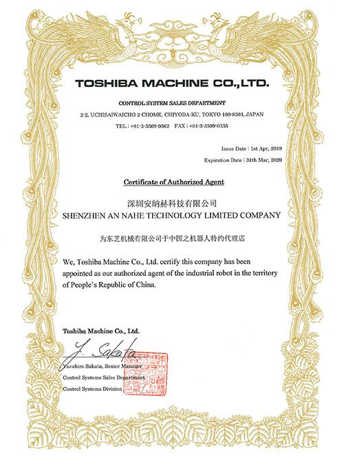 安纳赫-东芝机器人代理证书
