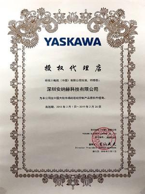 安纳赫-2018年安川代理证书