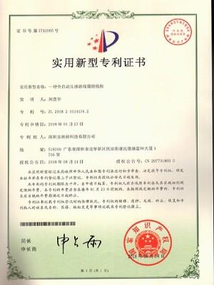 安纳赫-实用新型专利证书
