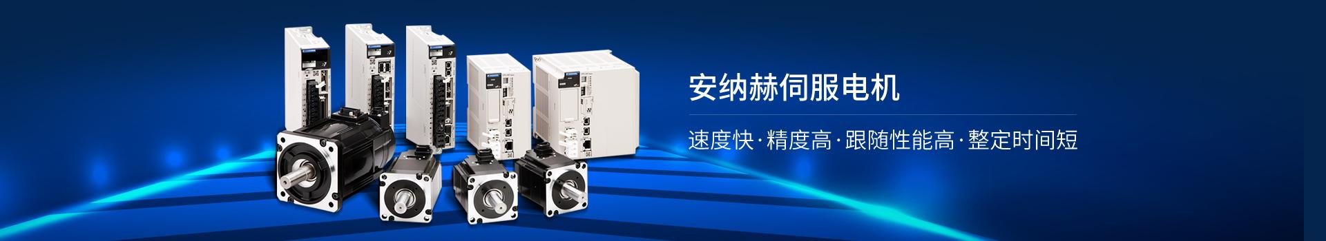 安纳赫伺服电机——速度快,精度高,跟随性能高,整定时间短